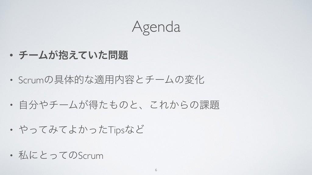 Agenda • νʔϜ๊͕͍͑ͯͨ • Scrumͷ۩ମతͳద༻༰ͱνʔϜͷมԽ • ...