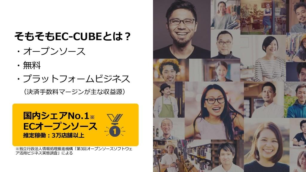 そもそもEC-CUBEとは︖ ・オープンソース ・無料 ・プラットフォームビジネス (決済⼿数...
