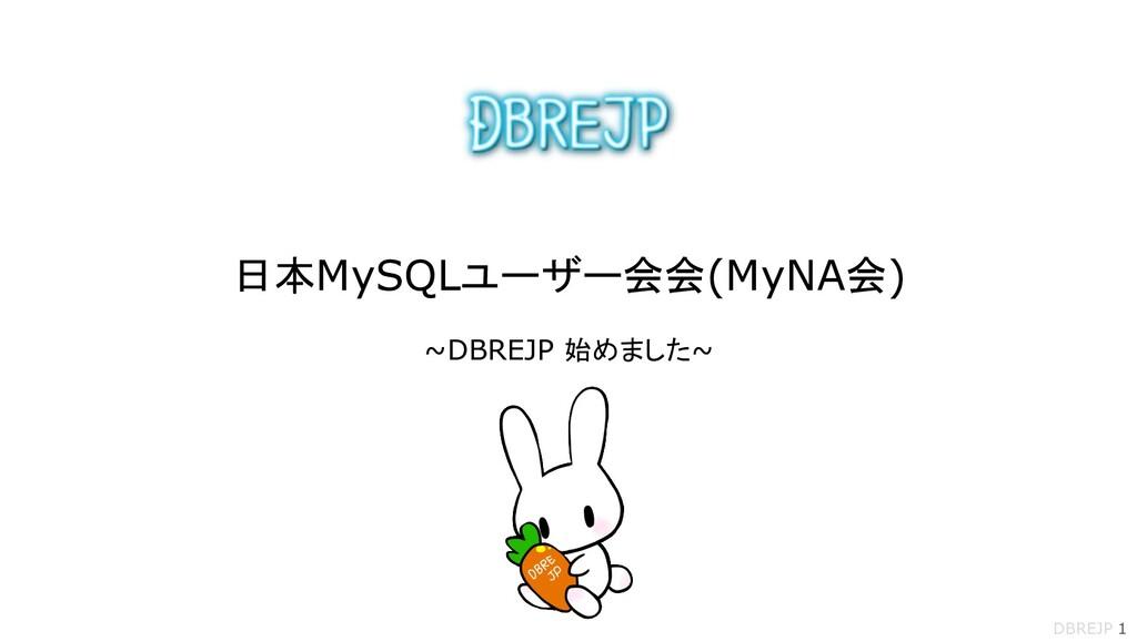 日本MySQLユーザー会会(MyNA会) ~DBREJP 始めました~ DBREJP 1