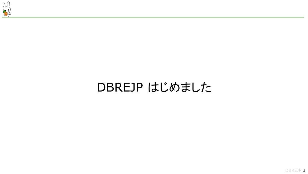DBREJP はじめました DBREJP 3