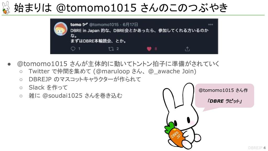始まりは @tomomo1015 さんのこのつぶやき ● @tomomo1015 さんが主体的...
