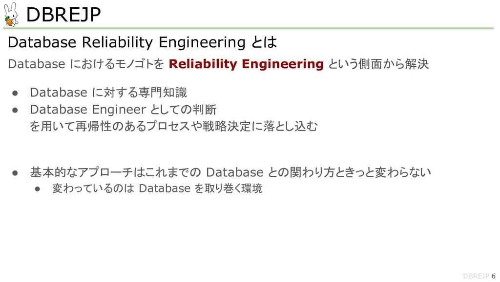 Database におけるモノゴトを Reliability Engineering という側...