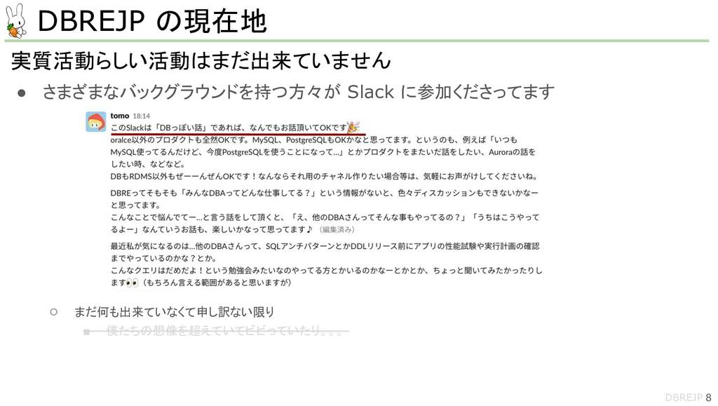 ● さまざまなバックグラウンドを持つ方々が Slack に参加くださってます ○ まだ何も出来...