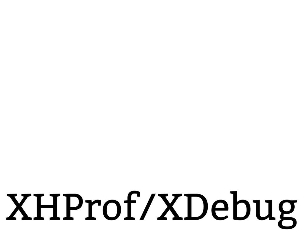 XHProf/XDebug