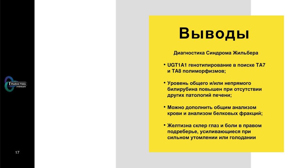 17 Выводы Диагностика Синдрома Жильбера • UGT1A...