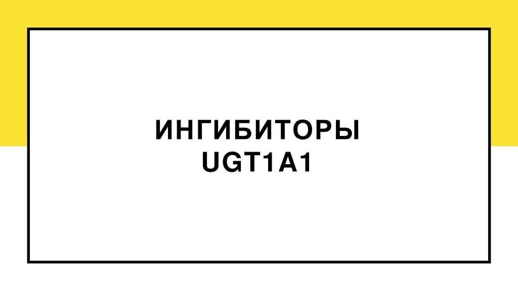 ИНГИБИТОРЫ UGT1A1