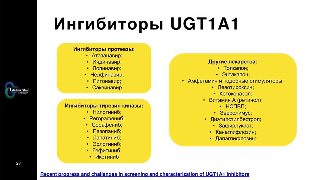 23 Ингибиторы UGT1A1 Ингибиторы протеазы: • Ата...
