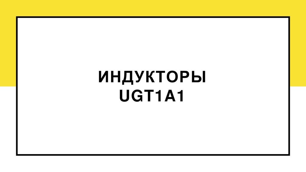 ИНДУКТОРЫ UGT1A1