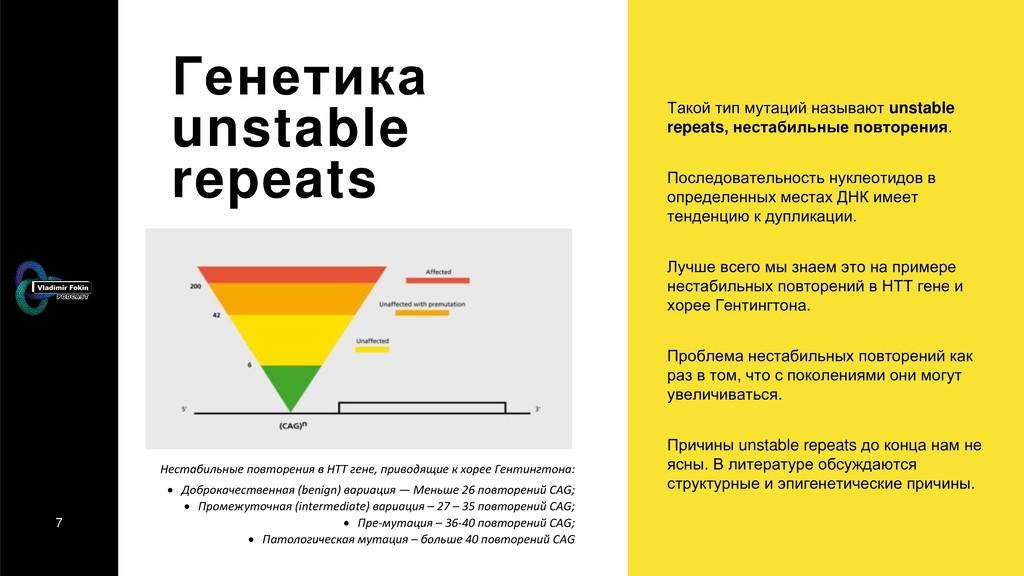 7 Генетика unstable repeats Такой тип мутаций н...