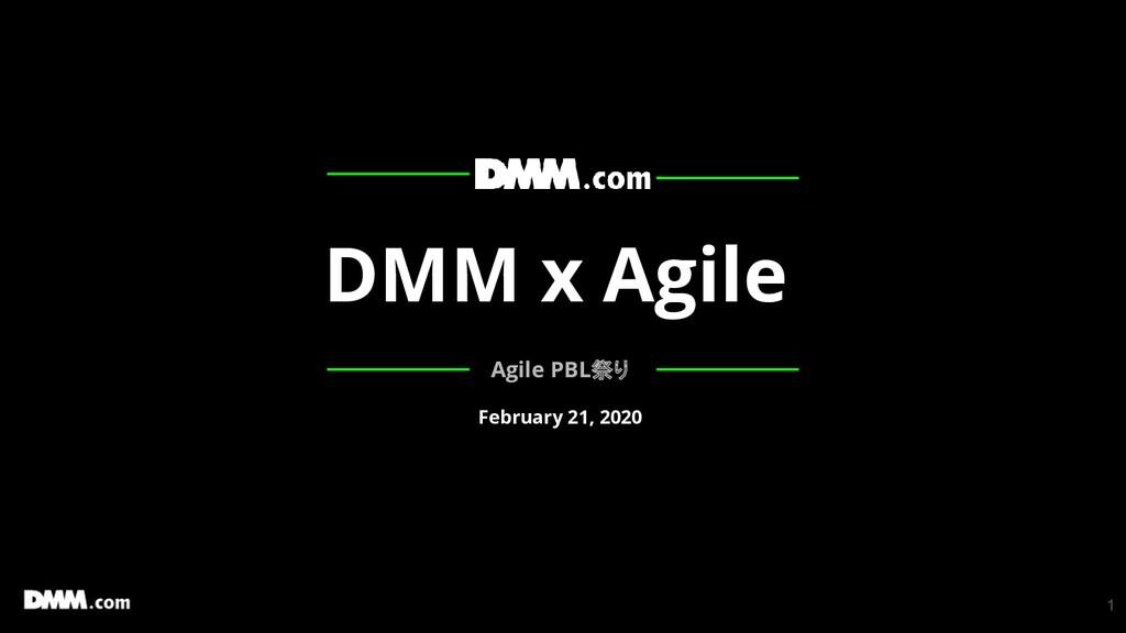 1 DMM x Agile Agile PBL祭り February 21, 2020