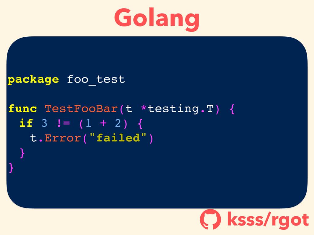 Golang ksss/rgot ! package foo_test func TestFo...