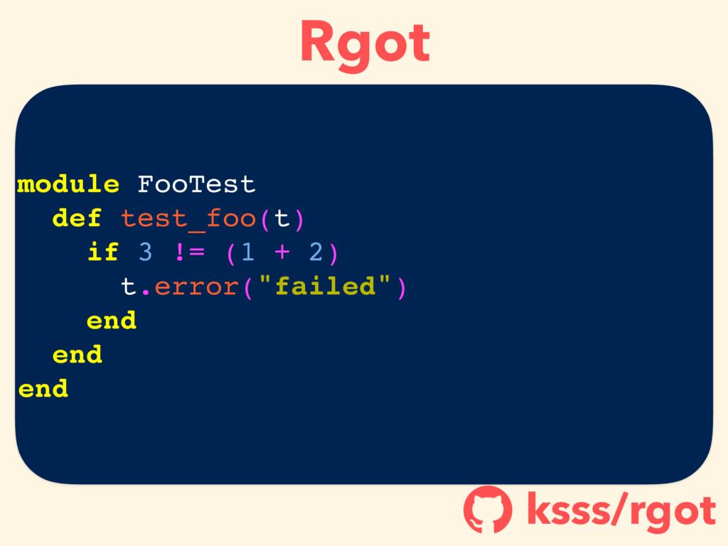 Rgot ksss/rgot ! module FooTest def test_foo(t)...