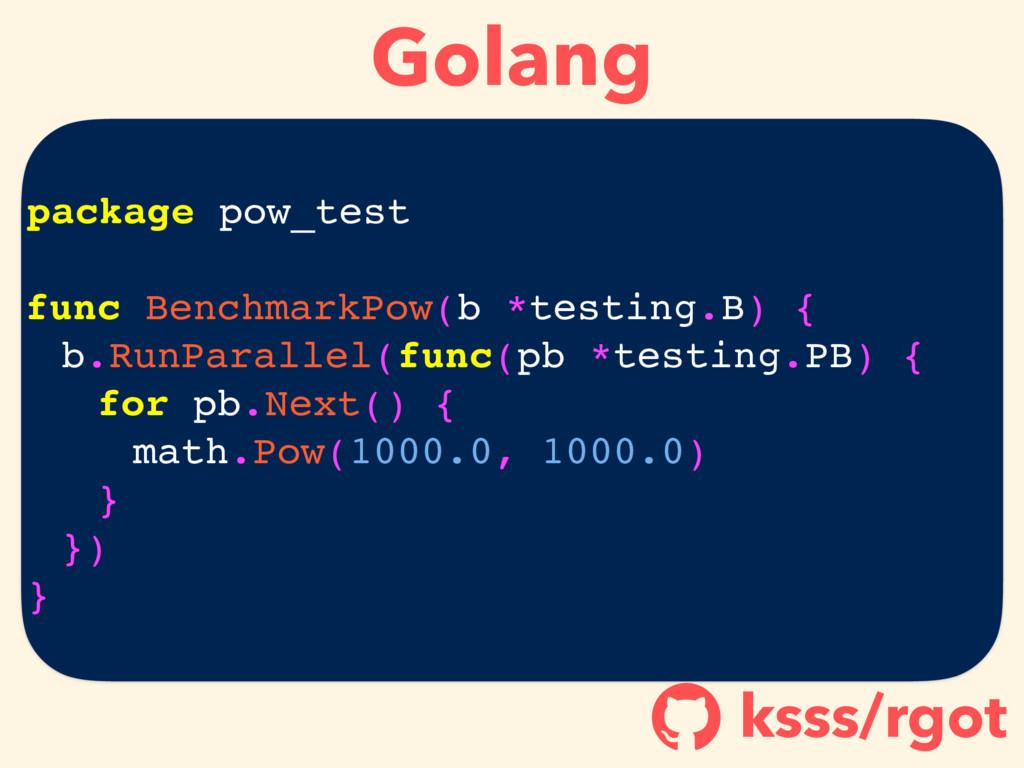Golang ksss/rgot ! package pow_test func Benchm...