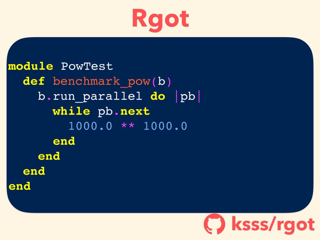 Rgot ksss/rgot ! module PowTest def benchmark_p...