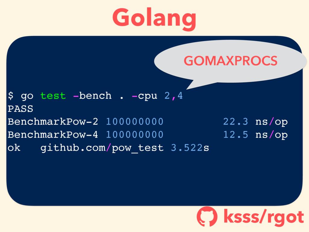 Golang ksss/rgot ! $ go test -bench . -cpu 2,4 ...