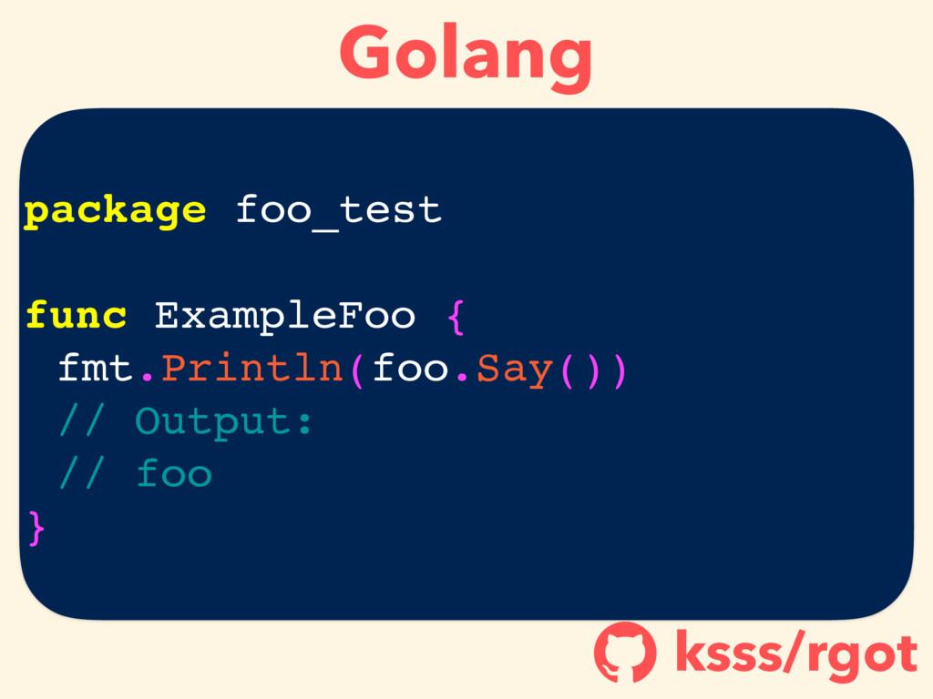 Golang ksss/rgot ! package foo_test func Exampl...