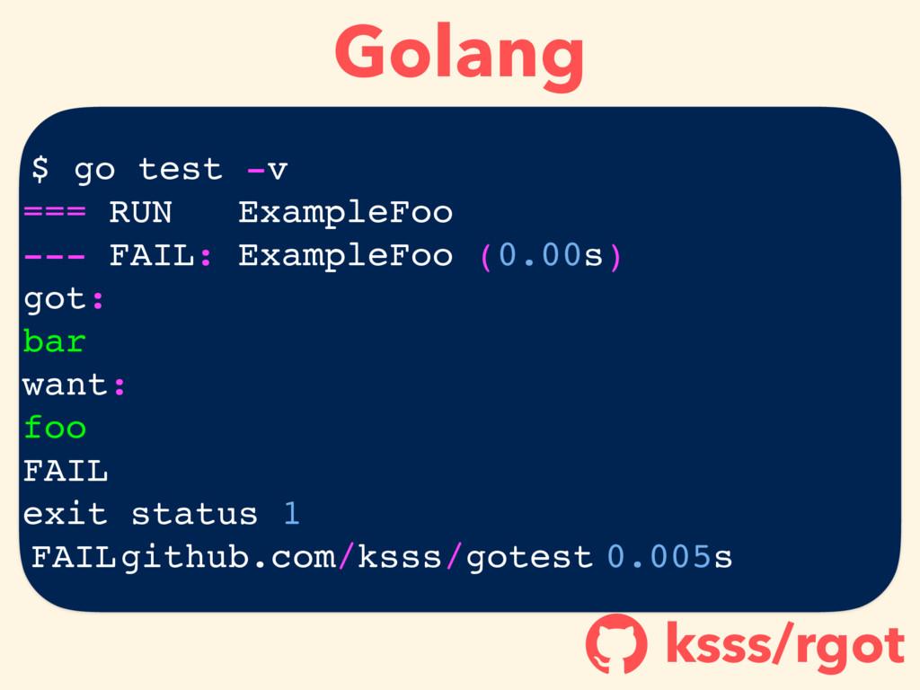 Golang ksss/rgot ! $ go test -v === RUN Example...