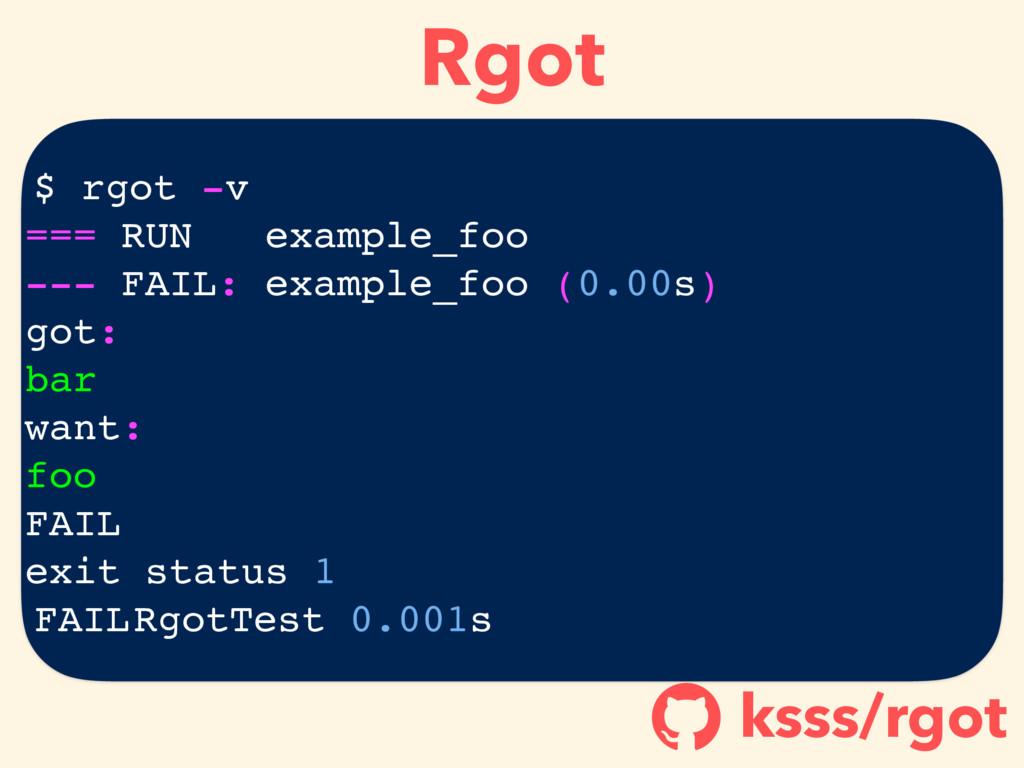 Rgot ksss/rgot ! $ rgot -v === RUN example_foo ...