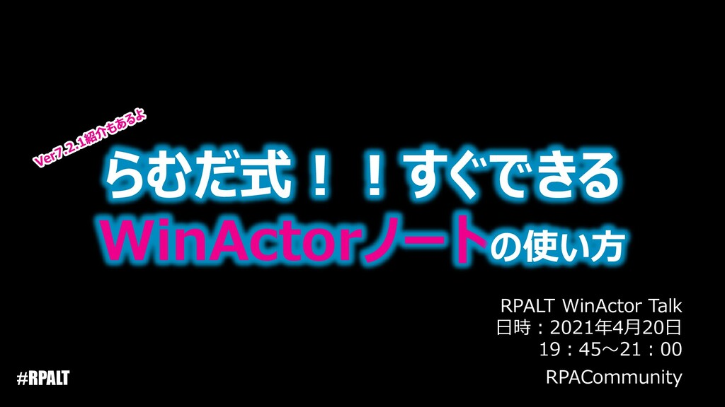 #RPALT RPACommunity らむだ式!!すぐできる WinActorノートの使い方...
