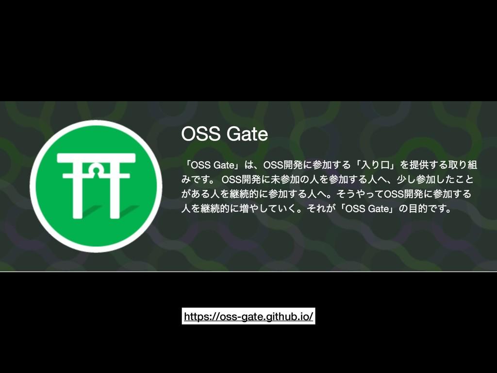 https://oss-gate.github.io/