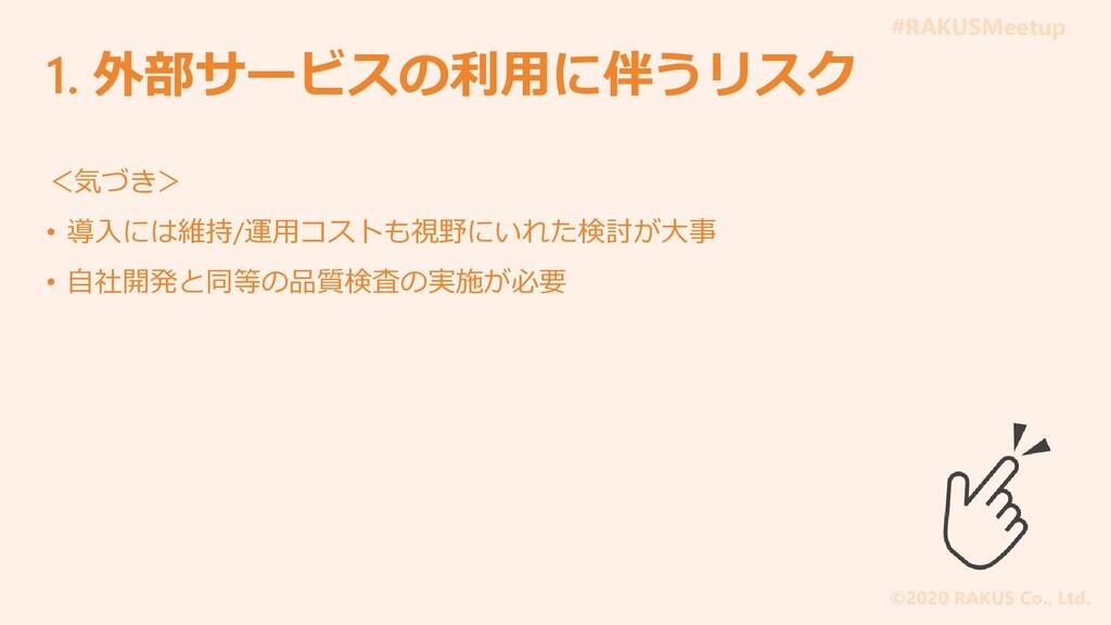 #RAKUSMeetup ©2020 RAKUS Co., Ltd. 1. 外部サービスの利用...