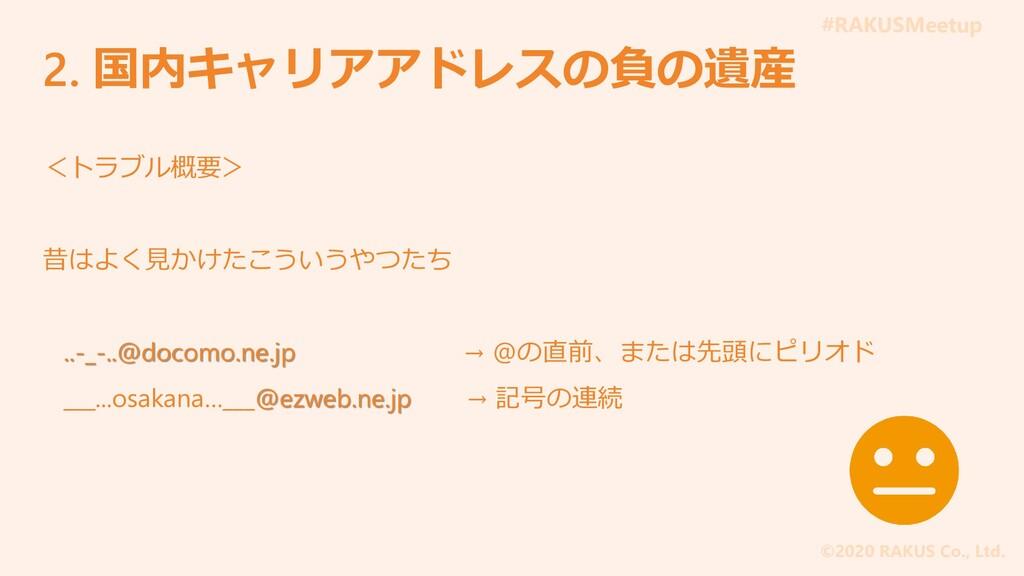 #RAKUSMeetup ©2020 RAKUS Co., Ltd. 2. 国内キャリアアドレ...