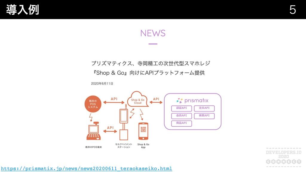 ಋೖྫ  https://prismatix.jp/news/news20200611_te...