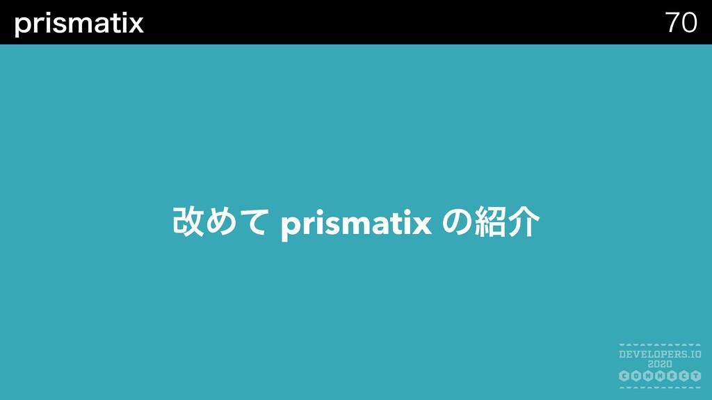 QSJTNBUJY  վΊͯ prismatix ͷհ
