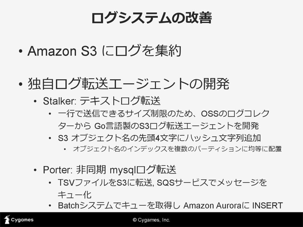 © Cygames, Inc. ログシステムの改善 • Amazon S3 にログを集約 ...