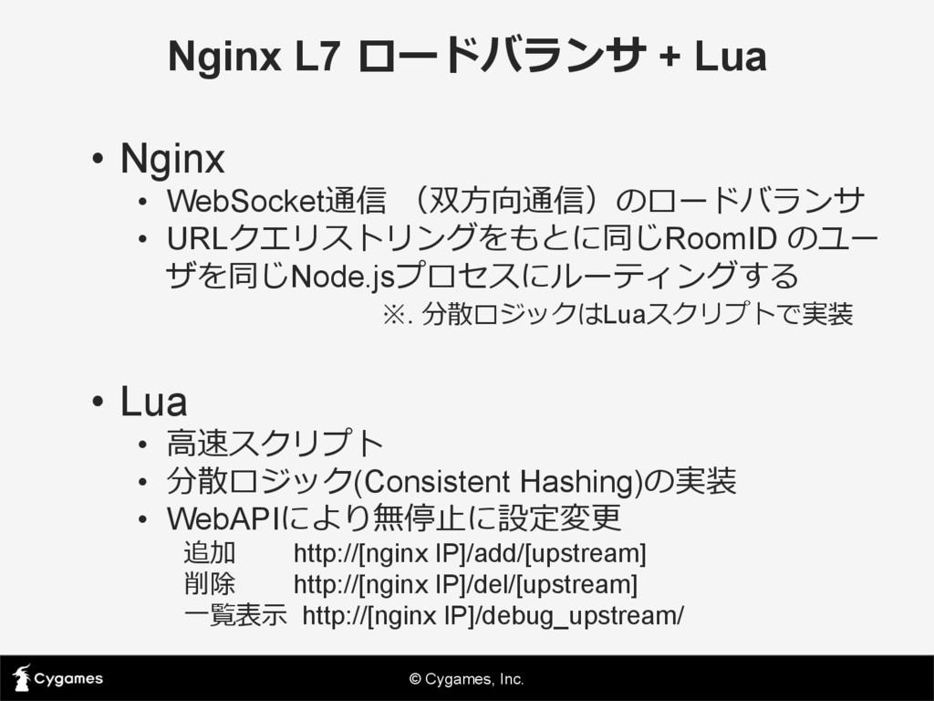 © Cygames, Inc. Nginx L7 ロードバランサ + Lua • Ngin...