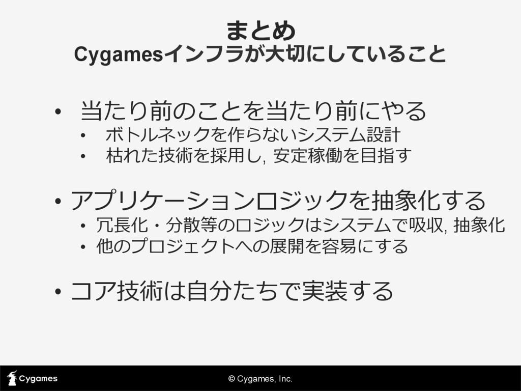 © Cygames, Inc. まとめ  Cygamesインフラが⼤大切切にしていること •...