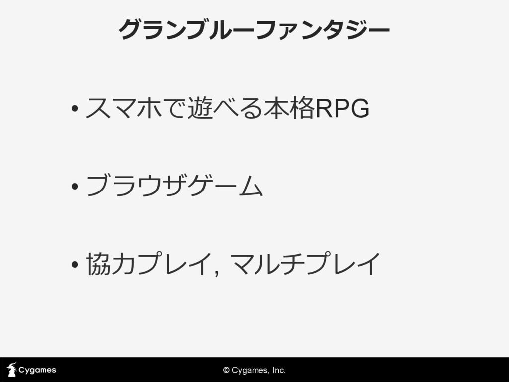 © Cygames, Inc. グランブルーファンタジー •スマホで遊べる本格RPG •ブ...