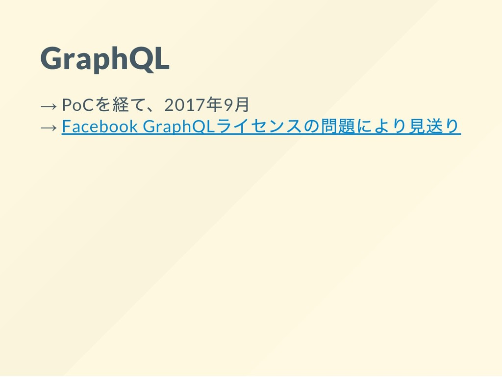 GraphQL → PoC 2017 9 → Facebook GraphQL
