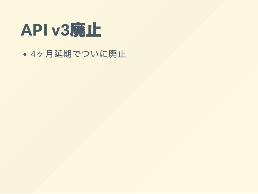 API v3 4