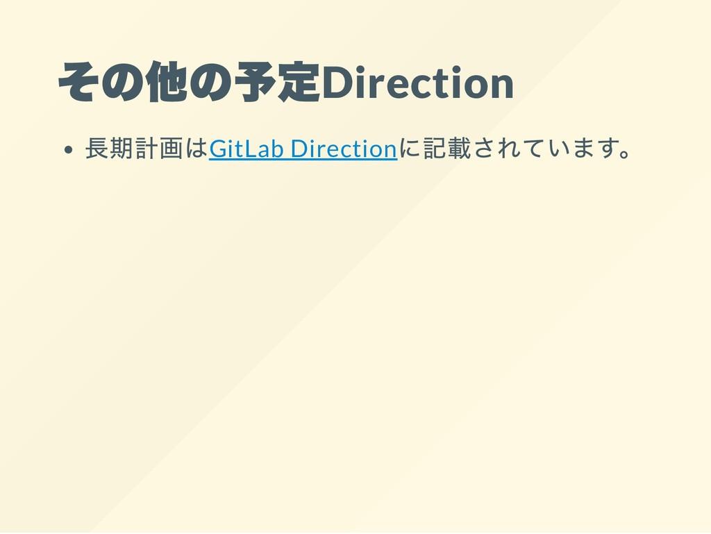 Direction GitLab Direction