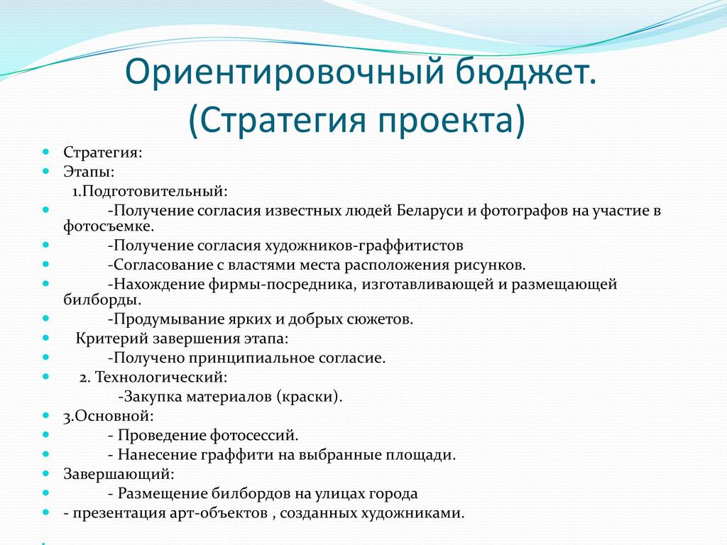 Ориентировочный бюджет. (Стратегия проекта)  С...