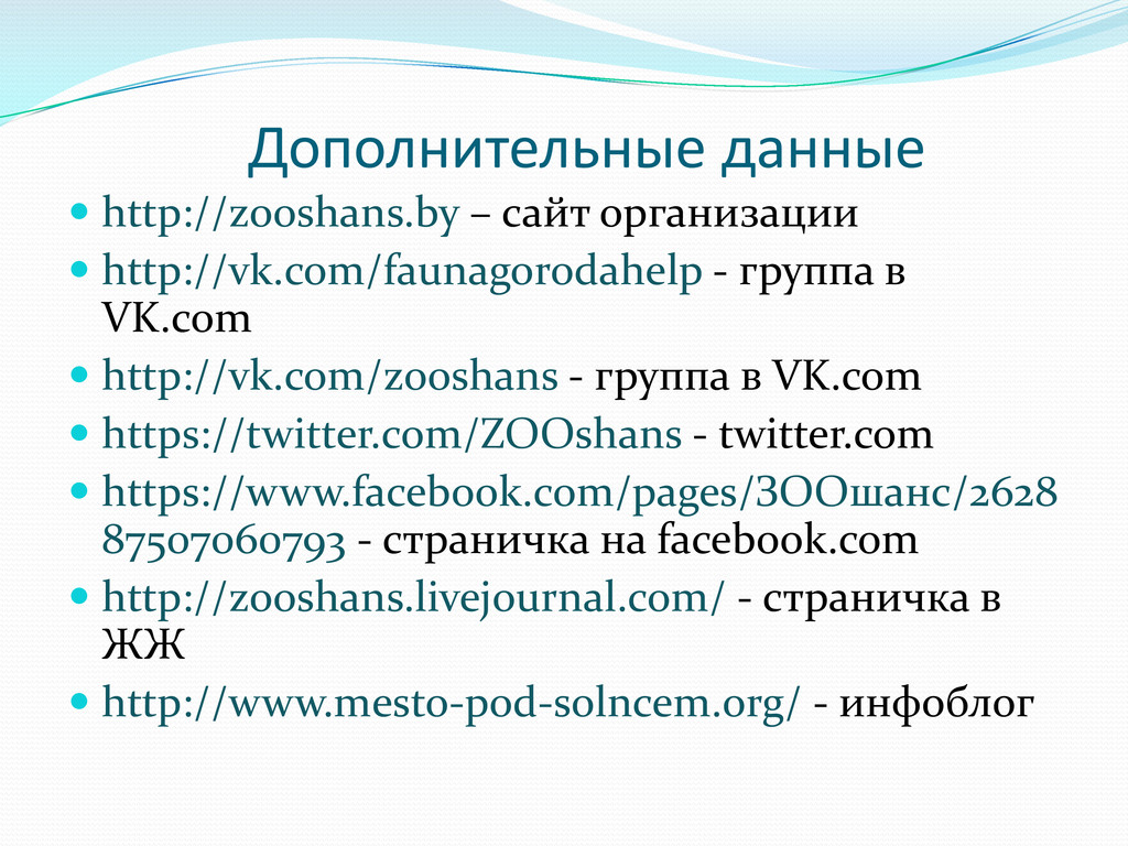 Дополнительные данные  http://zooshans.by – са...