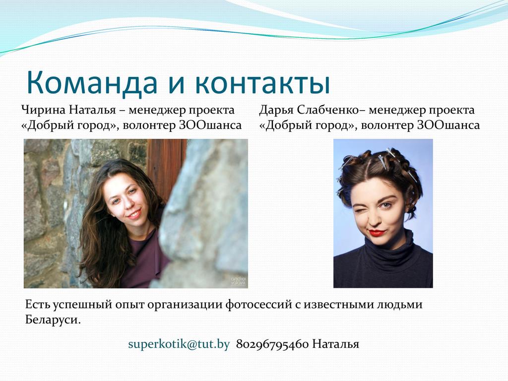 Команда и контакты Чирина Наталья – менеджер пр...