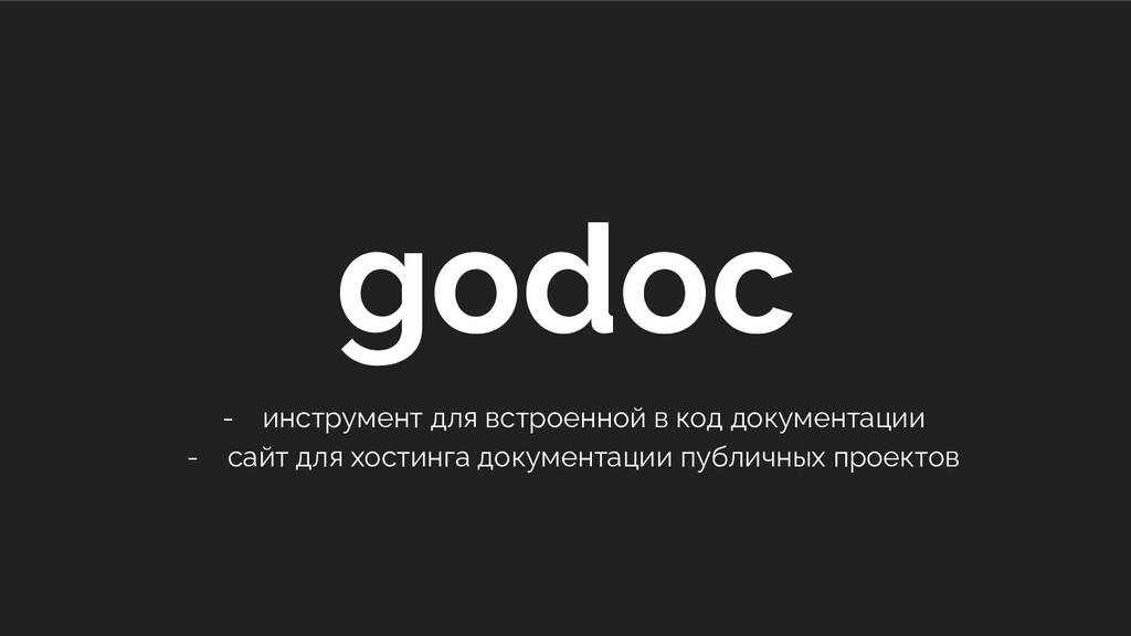 - инструмент для встроенной в код документации ...