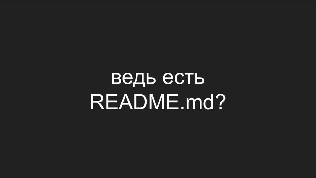ведь есть README.md?