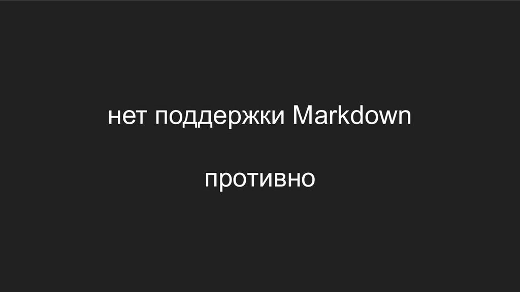 нет поддержки Markdown противно