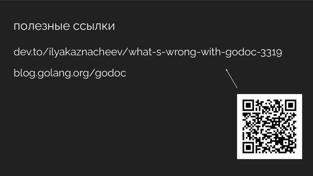 полезные ссылки dev.to/ilyakaznacheev/what-s-wr...