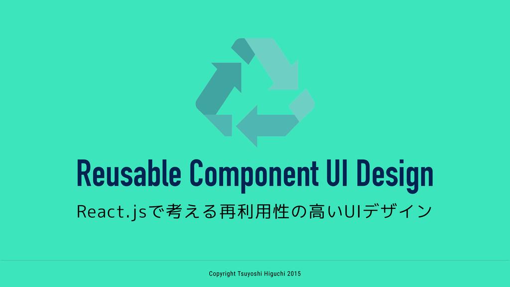 Reusable Component UI Design React.jsで考える再利用性の高...