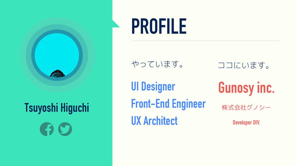 PROFILE UI Designer Front-End Engineer UX Archi...