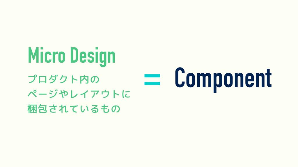 Component プロダクト内の ページやレイアウトに 梱包されているもの Micro De...