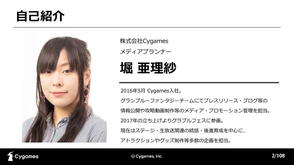 自己紹介 株式会社Cygames メディアプランナー 堀 亜理紗 2016年5月 Cygame...