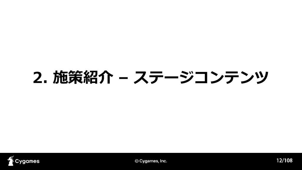 2. 施策紹介 – ステージコンテンツ