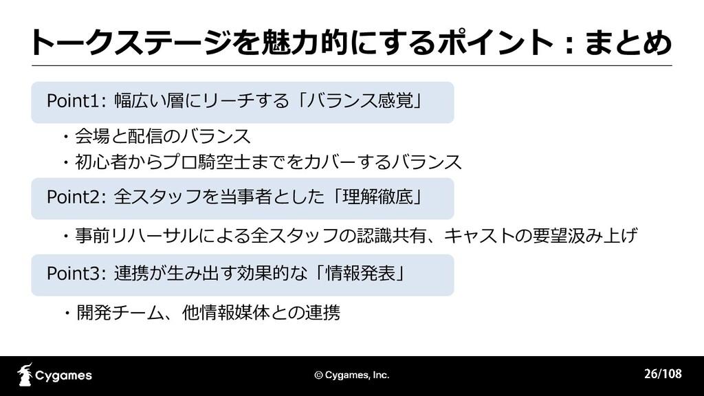 トークステージを魅力的にするポイント:まとめ Point3: 連携が生み出す効果的な「情報発表...