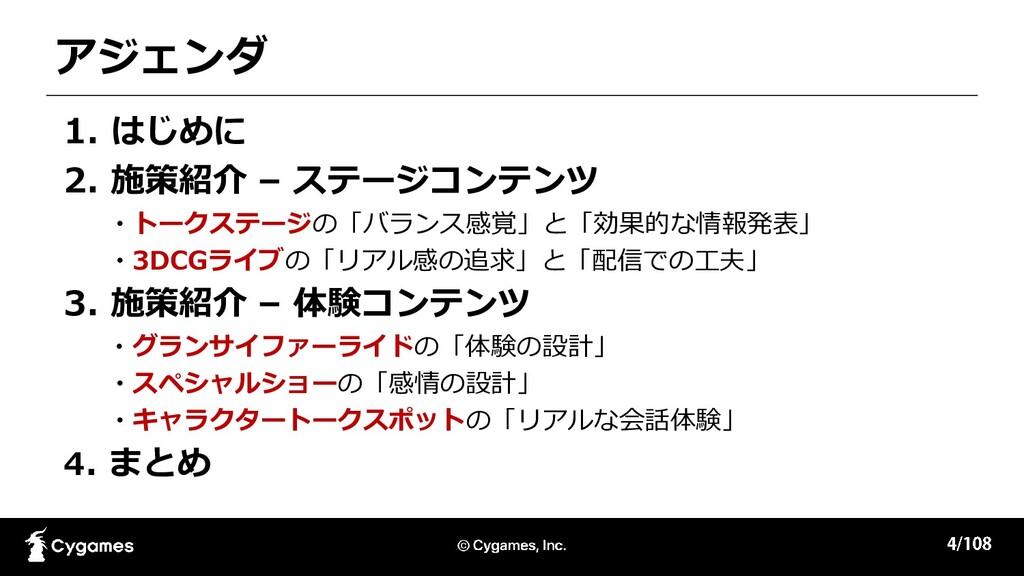 アジェンダ 1. はじめに 2. 施策紹介 – ステージコンテンツ ・トークステージの「バラン...