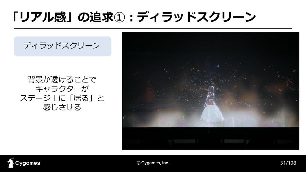 31/108 「リアル感」の追求①:ディラッドスクリーン 背景が透けることで キャラクターが ...